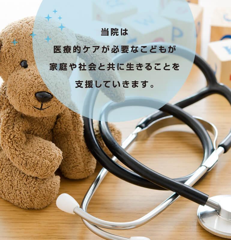 当院は医療的ケアが必要なこどもが家庭や社会と共に生きることを支援していきます。