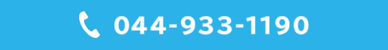 TEL.044-933-1190